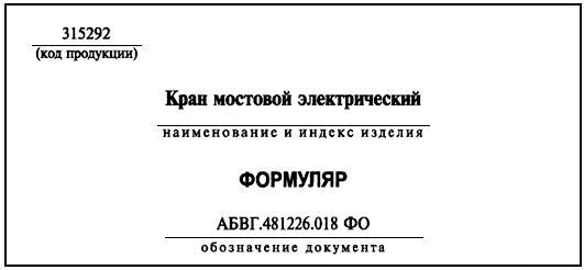 ГОСТ 2.610-2006 Единая система конструкторской документации (ЕСКД). Правила выполнения эксплуатационных документов